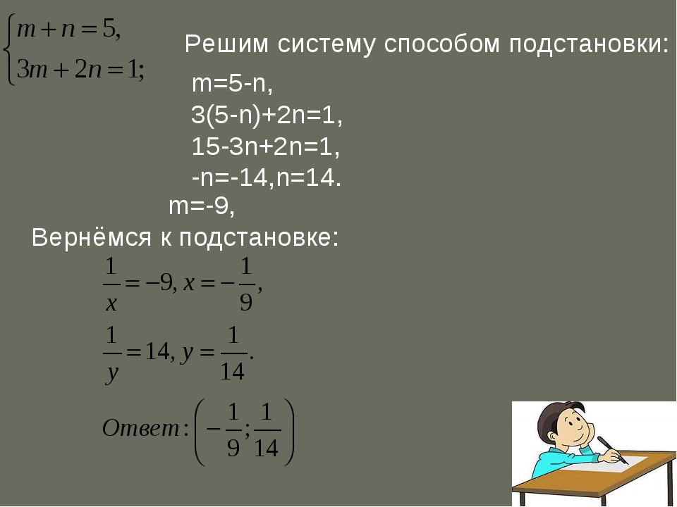 Решим систему способом подстановки: Вернёмся к подстановке: m=5-n, 3(5-n)+2n=...