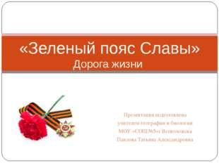 Презентация подготовлена учителем географии и биологии МОУ «СОШ№5»г.Всеволожс