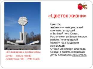 «Цветок жизни» «Во имя жизни и против войны. Детям — юным героям Ленинграда 1
