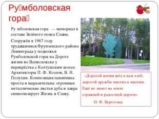 Ру́мболовская гора́ Ру́мболовская гора́ — мемориал в составе Зелёного пояса С