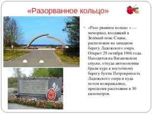 «Разорванное кольцо» «Разо́рванное кольцо́» — мемориал, входящий в Зелёный по