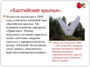 «Балтийские крылья». На шестом километре в 1968 году установлен памятный знак