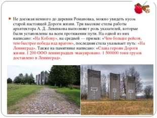 Не доезжая немного до деревни Романовка, можно увидеть кусок старой настоящей