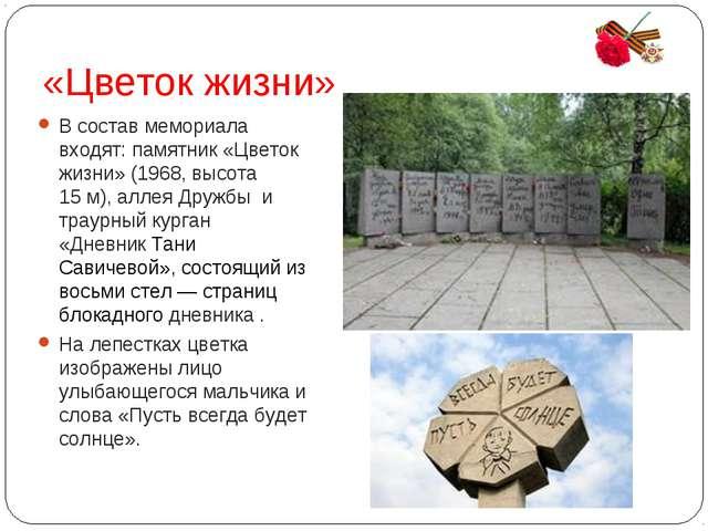 «Цветок жизни» В состав мемориала входят: памятник «Цветок жизни» (1968, высо...