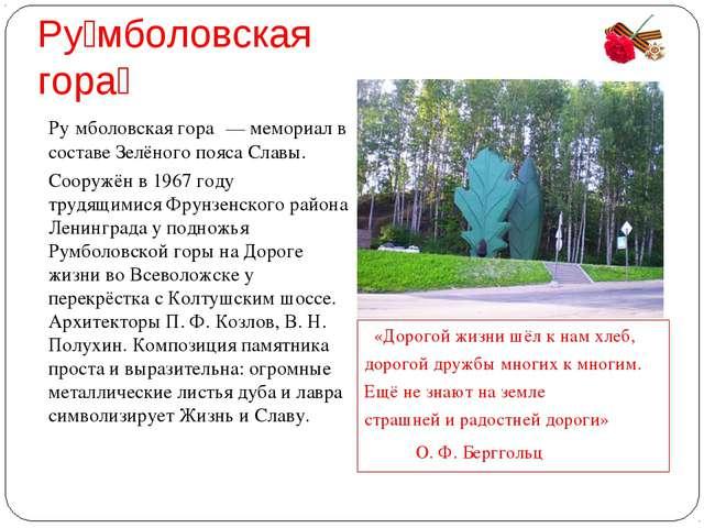 Ру́мболовская гора́ Ру́мболовская гора́ — мемориал в составе Зелёного пояса С...