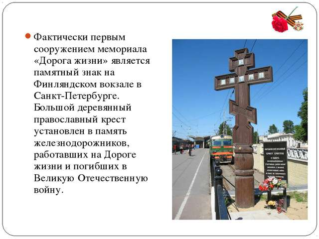 Фактически первым сооружением мемориала «Дорога жизни» является памятный знак...