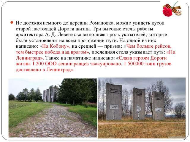 Не доезжая немного до деревни Романовка, можно увидеть кусок старой настоящей...