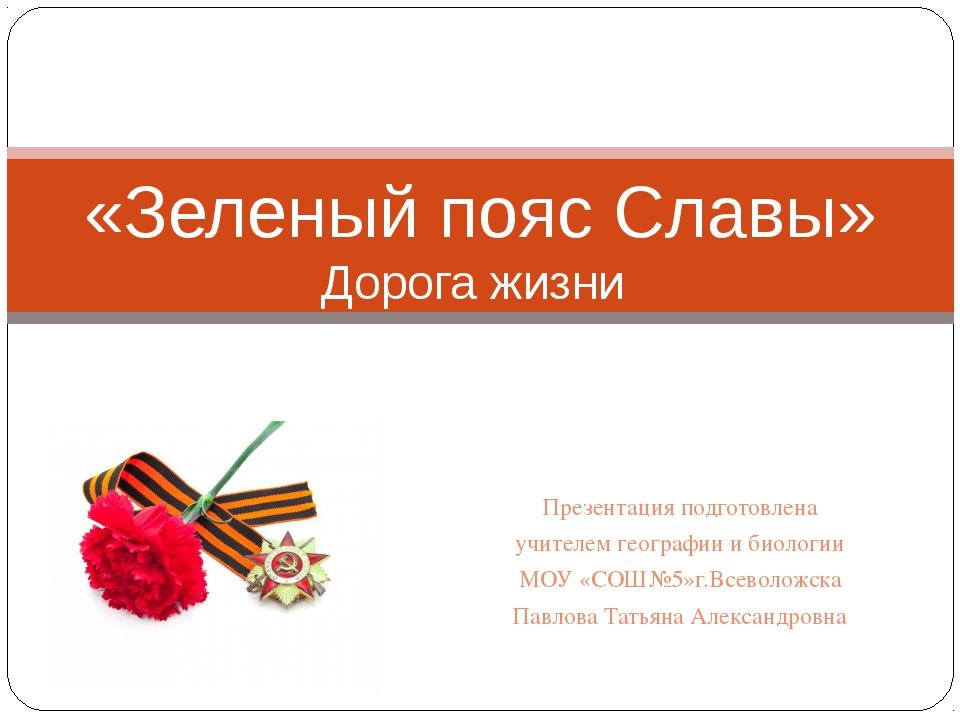 Презентация подготовлена учителем географии и биологии МОУ «СОШ№5»г.Всеволожс...