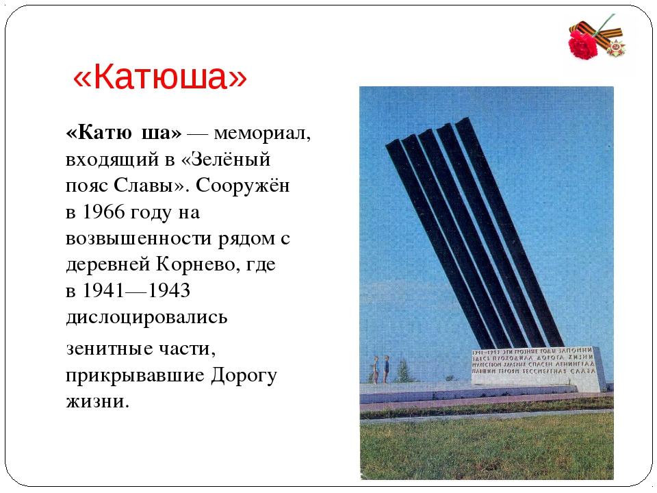 «Катюша» «Катю́ша»—мемориал, входящий в «Зелёный пояс Славы». Сооружён в19...