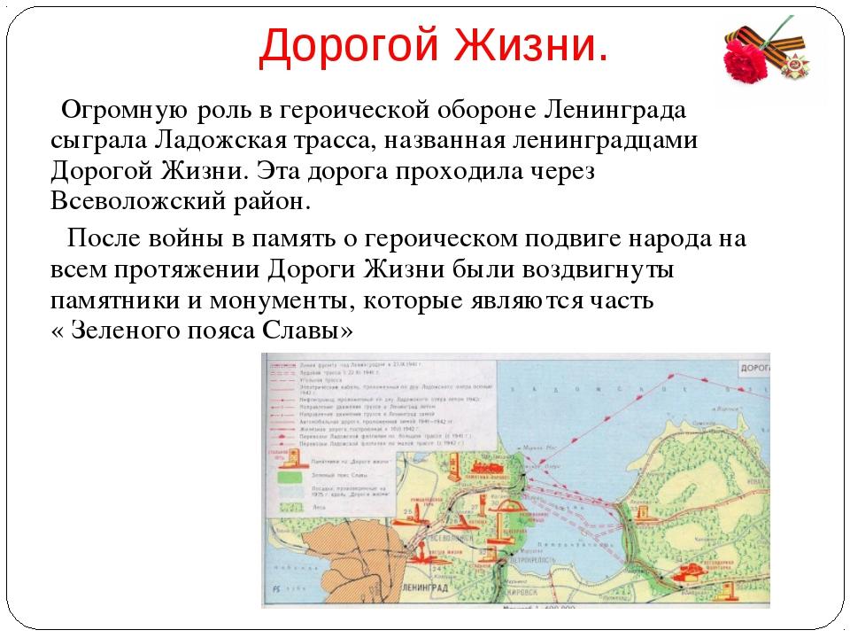 Дорогой Жизни. Огромную роль в героической обороне Ленинграда сыграла Ладожск...