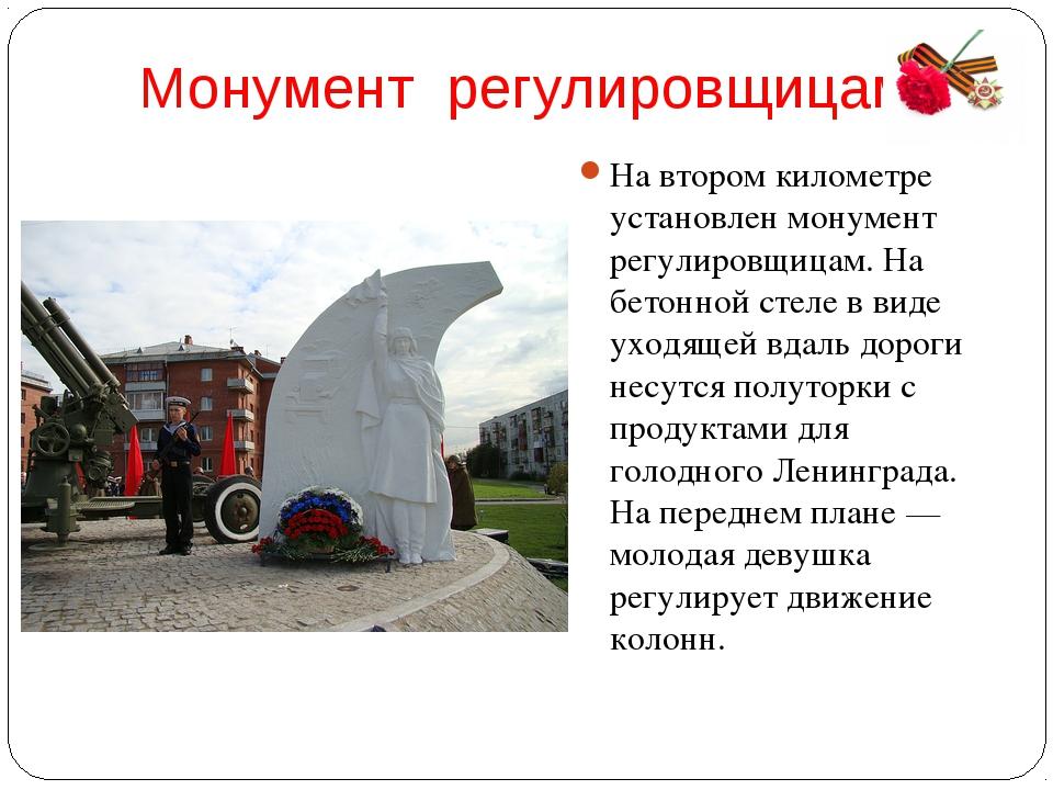Монумент регулировщицам На втором километре установлен монумент регулировщица...