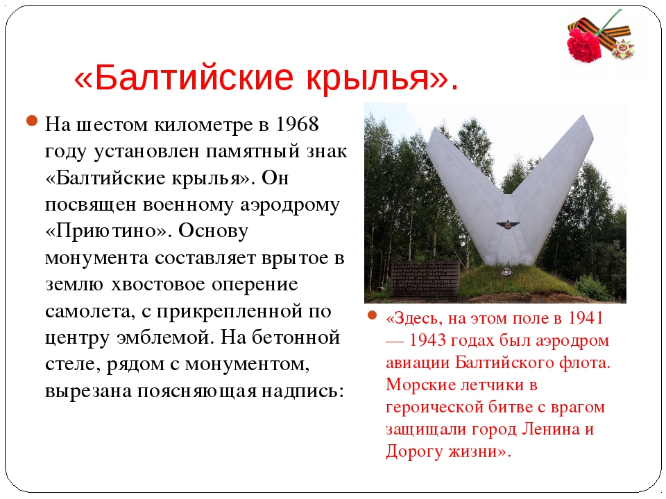 «Балтийские крылья». На шестом километре в 1968 году установлен памятный знак...