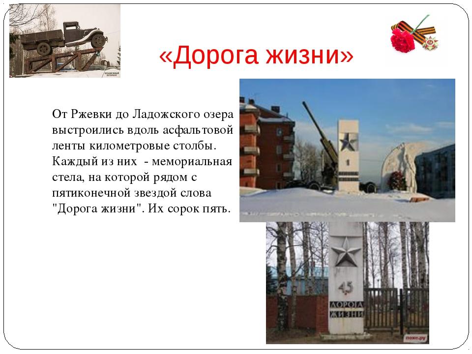 «Дорога жизни» От Ржевки до Ладожского озера выстроились вдоль асфальтовой ле...