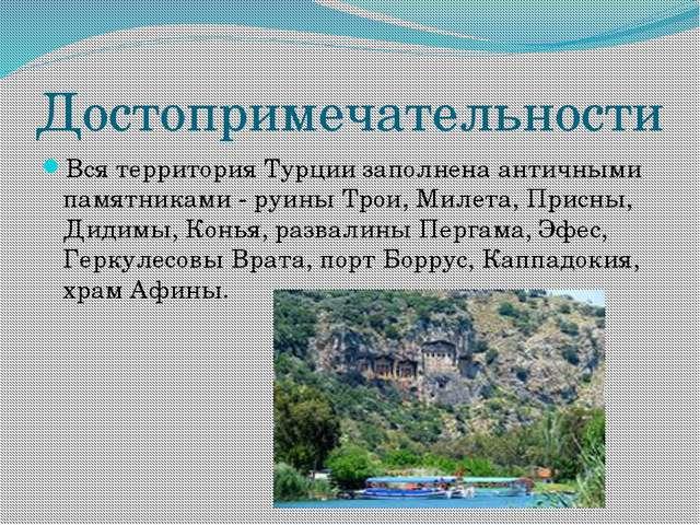 Достопримечательности Вся территория Турции заполнена античными памятниками -...