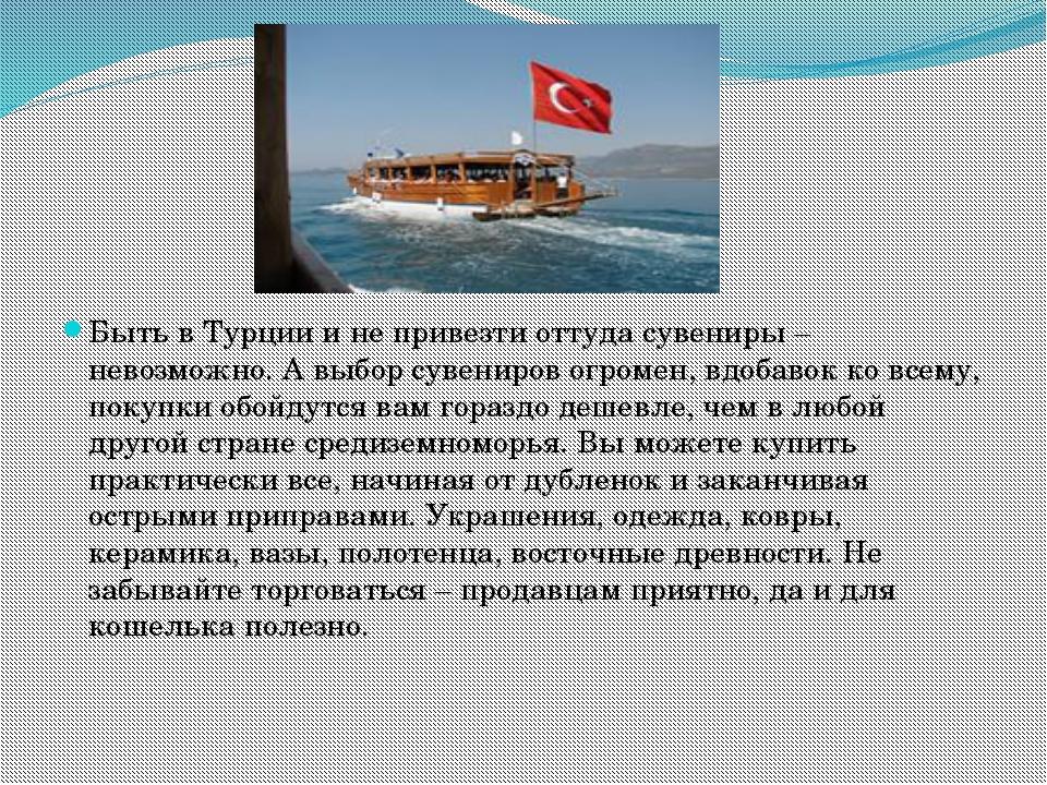 Быть в Турции и не привезти оттуда сувениры – невозможно. А выбор сувениров...