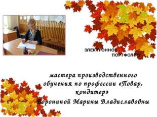 ЭЛЕКТРОННОЕ ПОРТФОЛИО мастера производственного обучения по профессии «Повар
