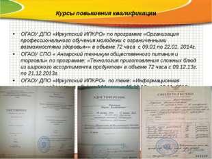 Курсы повышения квалификации ОГАОУ ДПО «Иркутский ИПКРО» по программе «Органи