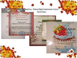 Грамоты, благодарственные письма, дипломы