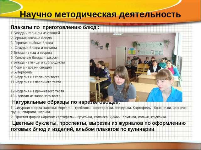 Научно методическая деятельность Плакаты по приготовлению блюд : 1.Блюда и г...