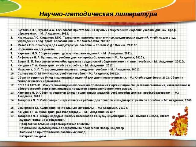 Научно-методическая литература Бутейкис Н.Г, Жукова А.А. Технология приготовл...