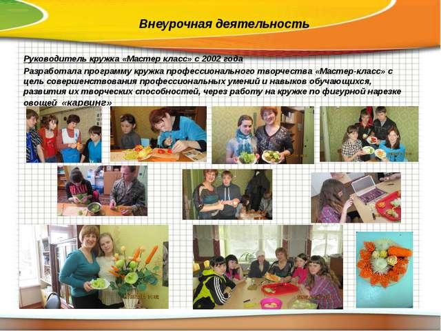 Внеурочная деятельность Руководитель кружка «Мастер класс» с 2002 года Разраб...