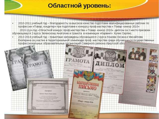 Областной уровень: 2010-2011 учебный год – благодарность за высокое качество...