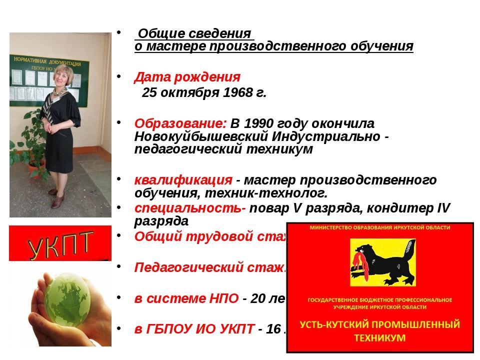 Общие сведения о мастере производственного обучения Дата рождения 25 октября...