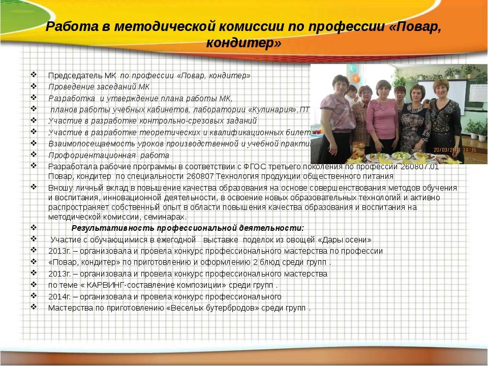 Работа в методической комиссии по профессии «Повар, кондитер» Председатель МК...