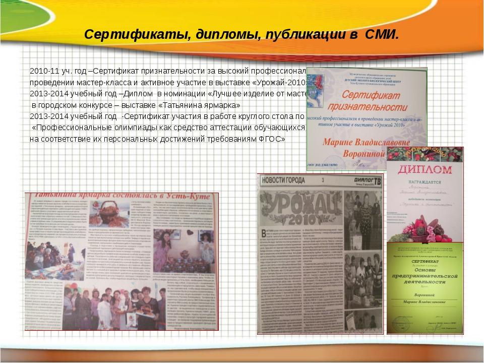 Сертификаты, дипломы, публикации в СМИ. 2010-11 уч. год –Сертификат признател...