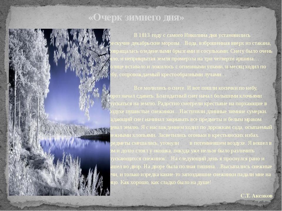 «Очерк зимнего дня» В 1813 году с самого Николина дня установились трескучи...