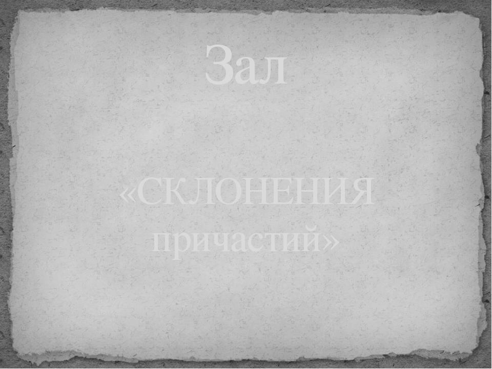 Зал «СКЛОНЕНИЯ причастий»