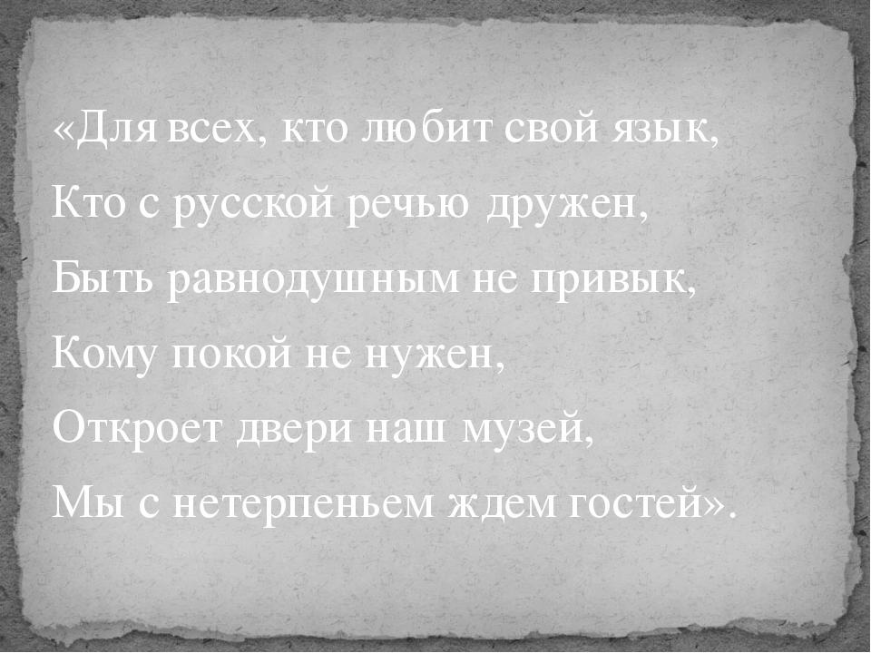 «Для всех, кто любит свой язык, Кто с русской речью дружен, Быть равнодушным...