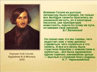 Влияние Гоголя на русскую литературу было огромно. Не только все молодые тал