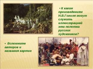 • К каким произведениям Н.В.Гоголя могут служить иллюстрацией эти полотна ру