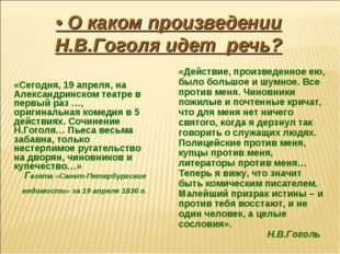 • О каком произведении Н.В.Гоголя идет речь? «Сегодня, 19 апреля, на Александ