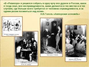 «В «Ревизоре» я решился собрать в одну кучу все дурное в России, какое я тогд