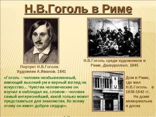 «Гоголь – человек необыкновенный, имеющий высокий ум и верный взгляд на искус