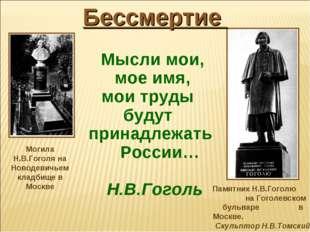 Мысли мои, мое имя, мои труды будут принадлежать России… Н.В.Гоголь Бессмерти