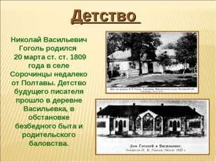 Николай Васильевич Гоголь родился 20 марта ст. ст. 1809 года в селе Сорочинцы