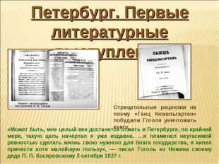 Петербург. Первые литературные выступления «Может быть, мне целый век достане