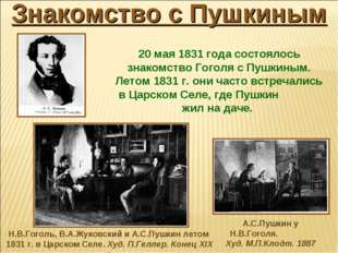 20 мая 1831 года состоялось знакомство Гоголя с Пушкиным. Летом 1831 г. они ч