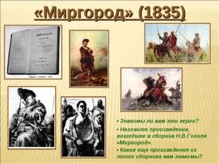 «Миргород» (1835) • Знакомы ли вам эти герои? • Назовите произведение, вошедш