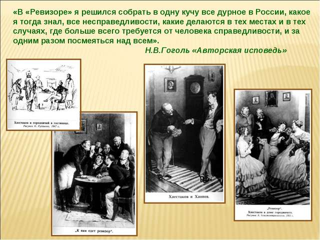 «В «Ревизоре» я решился собрать в одну кучу все дурное в России, какое я тогд...