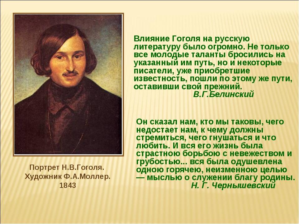 Влияние Гоголя на русскую литературу было огромно. Не только все молодые тал...