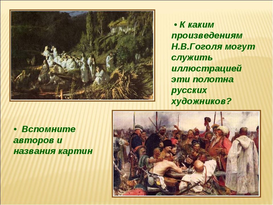• К каким произведениям Н.В.Гоголя могут служить иллюстрацией эти полотна ру...