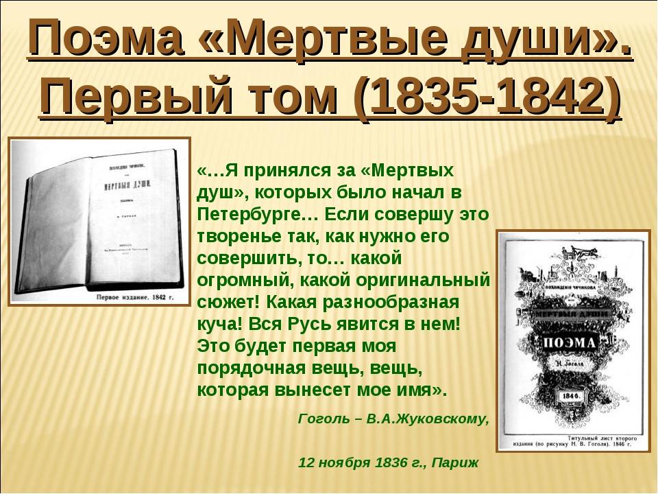 «…Я принялся за «Мертвых душ», которых было начал в Петербурге… Если совершу...