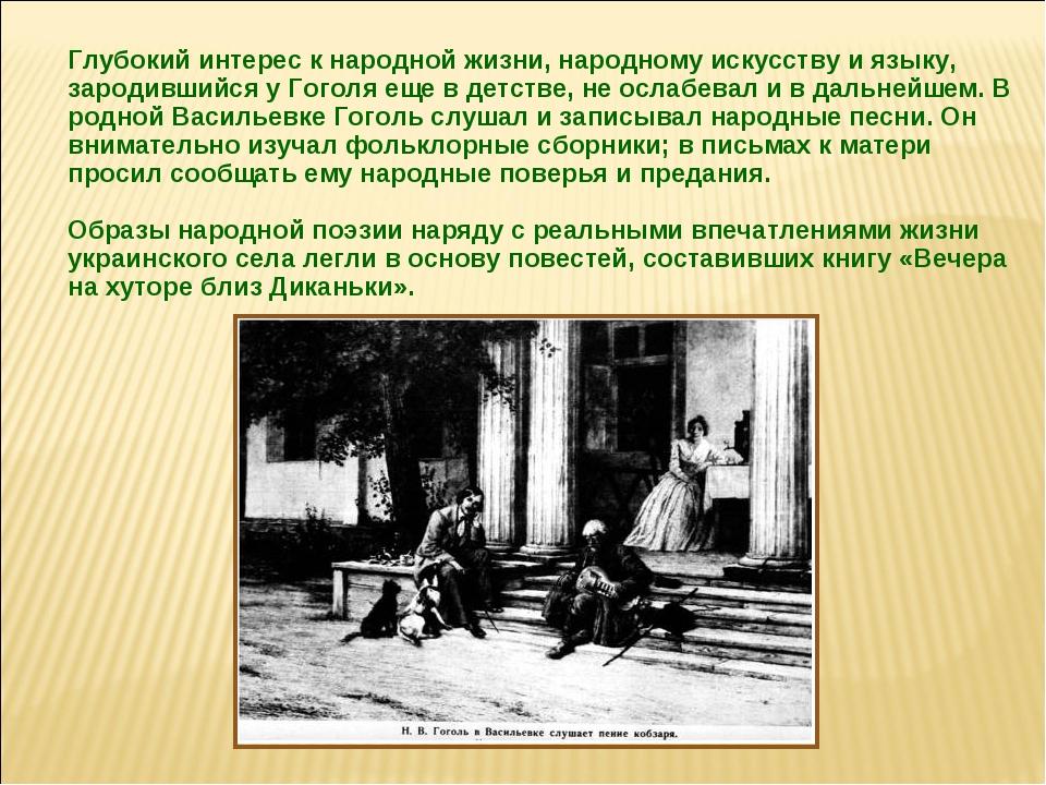 Глубокий интерес к народной жизни, народному искусству и языку, зародившийся...