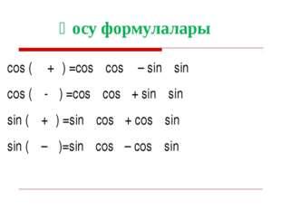 cos ( α +β) =cosα cos β – sinα sinβ сos (α - β) =cosα cosβ + sinα sinβ sin (α