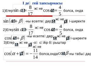 І деңгей тапсырмасы 1)Егер және болса, онда -ны есептеңдер; 2)Егер және болса