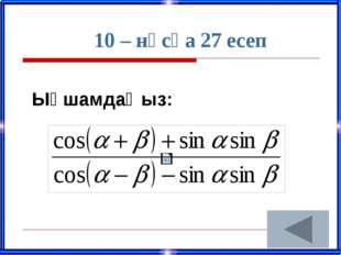 Тригонометрия тарауында не үйрендік? Тригонометрия- лық функция- лардың таңба